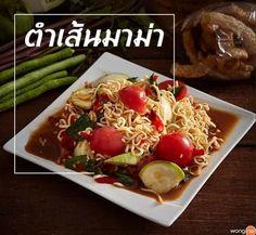 Thai Recipes, Clean Recipes, Diet Recipes, Authentic Thai Food, Tasty Thai, Thai Street Food, Good Food, Yummy Food, Thai Cooking