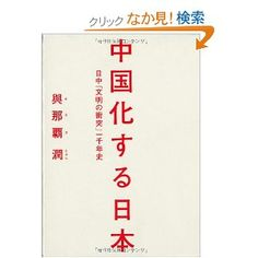 中国化する日本 日中「文明の衝突」一千年史: 與那覇 潤: 本