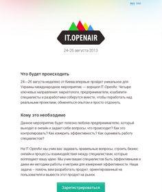 Конференція IT OpenAir http://itopenair.com.ua/
