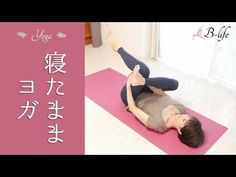 寝たままできる骨盤矯正ヨガ☆ 初心者にもおすすめ - YouTube