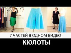 YouTube Prom Dresses, Formal Dresses, Skirt Pants, Pattern Making, Ballet Skirt, Youtube, Sewing, Skirts, How To Make