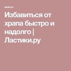 Избавиться от храпа быстро и надолго | Ластики.ру