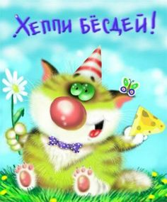 С Днем Рождения! - 24 Октября 2012 <u>открытка с днем рождения от сына</u> - Гильдия ALT+F4