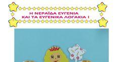 Ζήση Ανθή :Εκπαιδευτικό υλικό ,με ιδέες και δραστηριότητες για το νηπιαγωγείο .     Η νεράιδα Ευγενία   Ένα παραμύθι για την ευγένεια      ... Winnie The Pooh, Kai, Disney Characters, Fictional Characters, Family Guy, Blog, Winnie The Pooh Ears, Blogging, Fantasy Characters