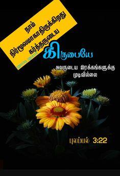 Bible Words Images, Tamil Bible Words, Jesus Photo, English, English Language