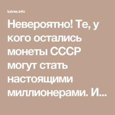 Невероятно! Те, у кого остались монеты СССР могут стать настоящими миллионерами. И вот почему