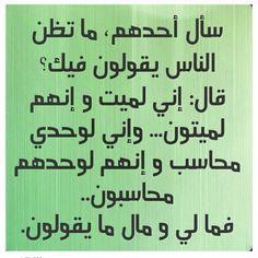 DesertRose, ,, so true Islamic Inspirational Quotes, Islamic Quotes, Arabic Love Quotes, Wisdom Quotes, Words Quotes, Wise Words, Life Quotes, Favorite Quotes, Best Quotes
