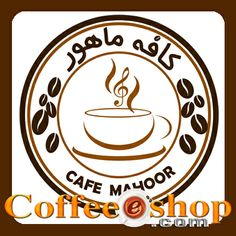 کافی_شاپ_ماهور http://coffeeeshop.com