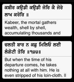 One day you going to die you have limited time to make a God relation with God that's all you should live for You are not going to take your house, money or anything with you. Sikh Quotes, Gurbani Quotes, Indian Quotes, Punjabi Quotes, Truth Quotes, Best Quotes, Qoutes, Guru Granth Sahib Quotes, Shri Guru Granth Sahib