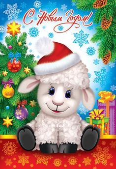 """Lamby Pie says """"Merry Christmas to you""""!"""