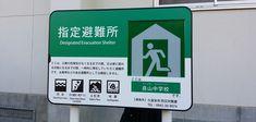避難誘導標識 地震 - Google Search