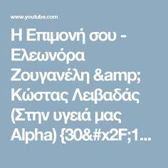 Η Επιμονή σου - Ελεωνόρα Ζουγανέλη & Κώστας Λειβαδάς (Στην υγειά μας Alpha) {30/11/2013} - YouTube Youtube, Youtubers, Youtube Movies
