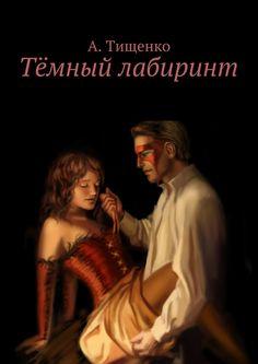 Тёмный лабиринт - Анна Тищенко — Ridero