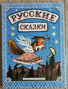 1974 USSR Russian Fairy Tales, illus. Vasnetsov | eBay