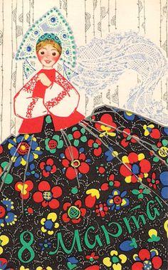 March 8th - Happy International Women's Day! Soviet Postcard | Почтовая открытка «8 Марта» - 1968г., СССР
