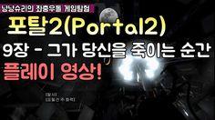 포탈2(portal2)-9장 그가 당신을 죽이는 순간
