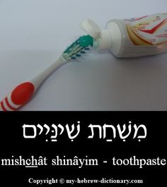 "How to say ""Toothpaste"" in Hebrew. Click here to hear it pronounced by an Israeli: http://www.my-hebrew-dictionary.com/toothpaste.php"