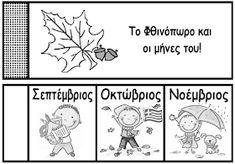 Δημιουργίες από καρδιάς...: Lapbook Μαθαίνω τις εποχές Weather Seasons, Numbers Preschool, Autumn Activities, Teaching, Comics, Fall, Diy, Autumn, Fall Season