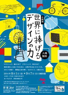 5月 チラシ デザイン イベント - Google 検索
