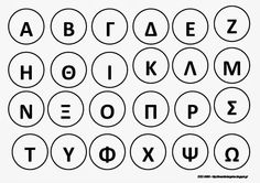 Greek Alphabet, Alphabet Activities, Computer Keyboard, Classroom, Lettering, Kindergarten, Management, Books, Crafts