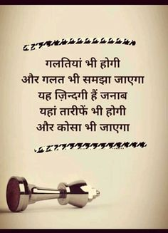 Karma Quotes, Reality Quotes, Friend Quotes, Jokes Quotes, Motivational Picture Quotes, Inspirational Quotes Pictures, Motivational Shayari, Good Thoughts Quotes, Good Life Quotes