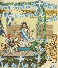 Αναγνωστικό Α΄ Δημοτικού 1971 – Παιδείας Εγκώμιον Greece Photography, Greek Life, Crete, Clip Art, Princess Zelda, Graphic Design, History, Poster, Painting