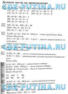 Открытый урок по математики в 1 классе по фгос по теме число и цифра 9 петерсон
