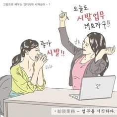 Gangnam Style, New View, Background Pictures, Design Reference, Amazing Nature, Proverbs, Lettering, Cartoon, Words