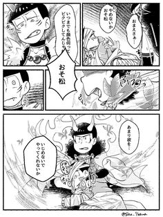 【まんが】酒青・青事変(おそカラ・唐唐)