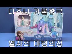 디즈니 겨울왕국 엘사의 마법의 성 Disney Frozen Elsa Magical Lights Palace *해외 장난감들을 소개하는 슈프림토이즈입니다. 유튜브 채널을 구독하시면 더 많은 종류의 장난감들을 보실 수 있습니다. #디즈니 #겨울왕국 #장난감 #인형 #피규어 #안나 #엘사 #올라프 #피규어 #인형 #공주 #애니메이션 #만화영화 #게임 #동화