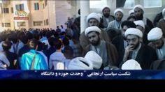 شكست سياست ارتجاعى وحدت حوزه و دانشگاه  گزارش خبرى – سيماى آزادى– 2 دى 1393 ===========Mojahedin – Iran – Resistance – Simay  Azadi -- مجاهدين – ايران – مقاومت – سيماي آزادي