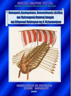 Ναυτική Ιστορία της Ν. Πελοποννήσου - Πολιτισμική  Κοινωνιολογία,του ΠανεπιστημιακούΔρ. Μέντη Κ.:  Naval History, Peloponnese, Economy, Cultural Soc... Patras, Naval History, Culture, Blog