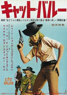 """Japanese version movie poster """"Cat Ballou"""", 1960s, directed by Elliot Silverstein, with Jane Fonda."""