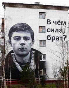 Артур Кашак и Илья Соколов.ул. Кременчугская, д. 34/2. ,Москва