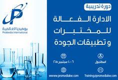 سجل الآن في #دورة_التدريبية ( الإدارة الفعالة للمختبرات والتطبيقات #الجودة ) #الكويت #السعودية #قطر #البحرين #الإمارات #سلطنةعُمان #سلطنة_عمان #دول_مجلس_التعاون_الخليجي #المعارض_والمؤتمرات #معرض #مؤتمر #دورات_تدريبية #دورات_تدريب #دورة_تدريبية #تدريبي #دورة #Kuwait #Q8 #Saudi #Saudiaraia #Jeddah #Riyadh #Qatar #Doha #Bahrain #Manama #Oman #Muscat #UAE #Dubai #Abudhabi #KSA #Conference #Conferences…