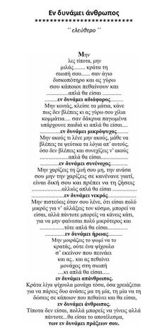 Blog Page, Greek Quotes, Wise Words, Poems, Messages, Sayings, Ears, Lyrics, Poetry