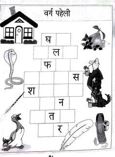 Crossword of hindi Lkg Worksheets, Worksheets For Class 1, Hindi Worksheets, English Worksheets For Kids, 2nd Grade Worksheets, Grammar Worksheets, Alphabet Worksheets, First Grade Reading Comprehension, Reading Comprehension Worksheets