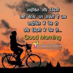Good Morning Shayari with Images Good Morning In Hindi, Morning Images In Hindi, Good Morning Friends Quotes, Latest Good Morning, Good Morning Love, Beautiful Morning, Shayari Photo, Shayari Image, Shayari In Hindi