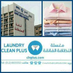 Alhyatt #Jeddah Continental #Hotel pleased to offer you a #laundry Service #SaudiArabia #SaudiTourism #ksatourism  يسر #فندق الحياة #جدة كونتيننتال أن يقدم لكم خدمة  غسيل الملابس  #السعودية #السياحة_السعودية