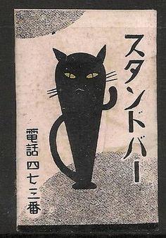 Image result for cat matchbox