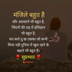 QuotesOK - Latest Hindi Quotes, Status Messages, Suvichar with Images Good Morning Quotes Friendship, Good Night Hindi Quotes, Good Morning Friends Quotes, Morning Motivation Quotes, Good Morning Beautiful Quotes, Good Thoughts Quotes, Morning Greetings Quotes, Beautiful Gif, Friend Quotes