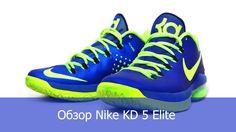[YOUNGGUN] Обзор кроссовок Nike KD 5 Elite