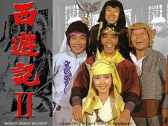 Monkey season 2 wallpaper featuring Monkey, Pigsy, Sandy and Tripitaka 1970s Childhood, Childhood Memories, Monkey Tv Series, Chinese Picture, Journey To The West, 80s Tv, Monkey King, Vintage Tv, Classic Tv