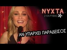 Aν Υπάρχει Παράδεισος   Νατάσα Θεοδωρίδου - YouTube Greek Music, Music Songs, Youtube, Youtubers, Youtube Movies