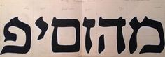 Frederic Goudy's sketch for University Hebrew, 1945 (never completed). Considering Goudy had no prior experience with the Hebrew script, the result is impressive. Photo by @ameliafont1