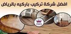 افضل شركة تركيب باركيه بالرياض ،تقوم بتقديم افضل خدمة ابناء الرياض حيث توفر خامات و خدمات تركيب وفك الباركية باعلي جودة. Cleaning, Marketing, Kitchen, House, Ideas, Cooking, Home, Kitchens, Home Cleaning