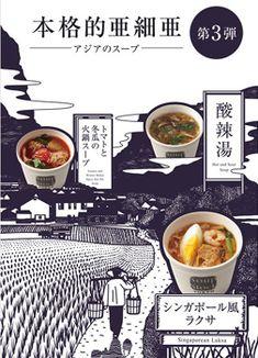 Poster Layout, Print Layout, Menu Layout, Restaurant Poster, Restaurant Menu Design, Japanese Restaurant Design, Chinese Restaurant, Japanese Menu, Menu Flyer