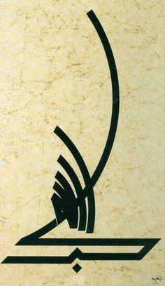 Stunning simple master strokes of calligraphy Arabic Calligraphy Art, Arabic Art, Caligraphy, String Art, Illustrations, Piercings, Fine Art, Drawings, Painting