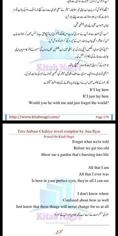 Famous Novels, Best Novels, Novels To Read, Books To Read Online, Fantasy Life, Quotes From Novels, Urdu Thoughts, Urdu Poetry Romantic, Urdu Novels