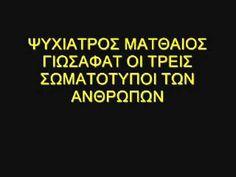 ΨΥΧΙΑΤΡΟΣ ΜΑΤΘΑΙΟΣ ΓΙΩΣΑΦΑΤ ΟΙ ΤΡΕΙΣ ΣΩΜΑΤΟΤΥΠΟΙ ΤΩΝ ΑΝΘΡΩΠΩΝ - YouTube